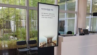 [55인치 회전형 DID] 서울대학교 박물관